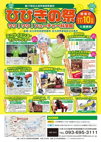 「第17回北九州学術研究都市ひびきの祭」を開催します!~ワク!ワク!フューチャー科学館~