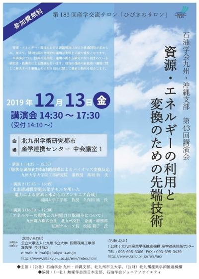 第183回産学交流サロン「ひびきのサロン」(12/13)