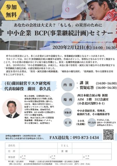 【確定】BCPセミナーチラシ.jpg
