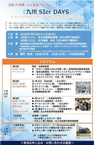 ロボット活用・導入実践フォーラム「九州SIer DAYS」の開催について