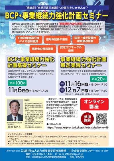 「BCP・事業継続力強化計画セミナー」開催のお知らせ
