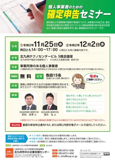 r2kakutei_chirashi.jpg