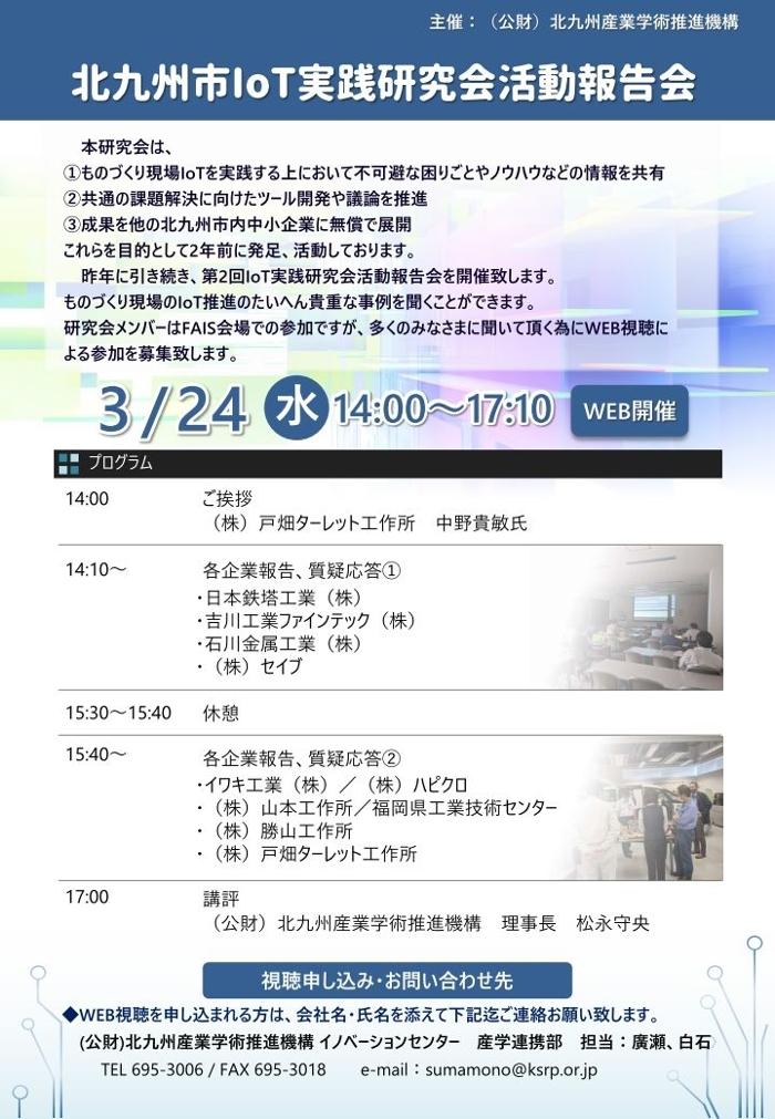【開催報告】IoT実践研究会活動報告会(2021年3月24日)