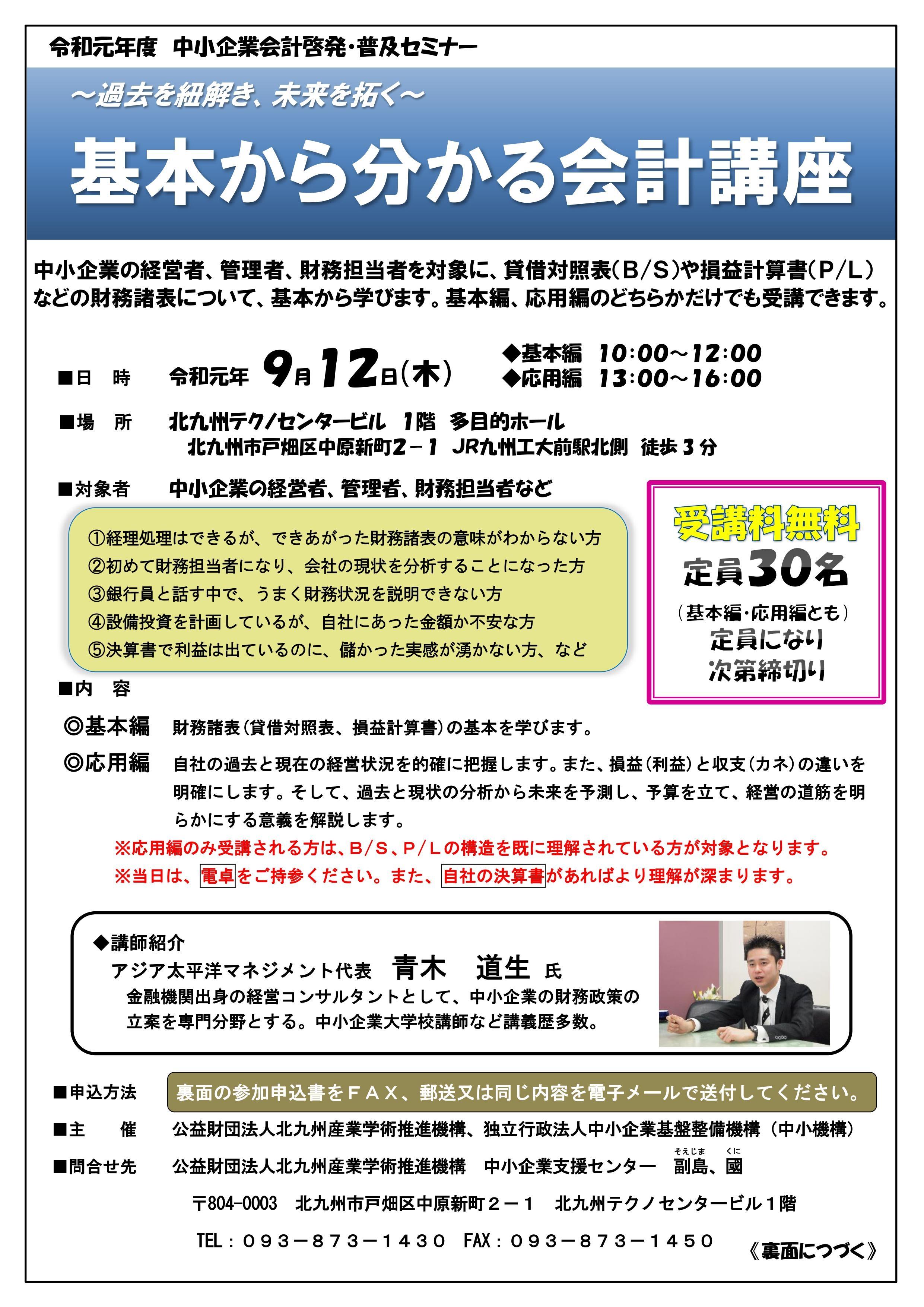 http://www.ksrp.or.jp/fais/news/r1kaikei_omote.jpeg.jpg