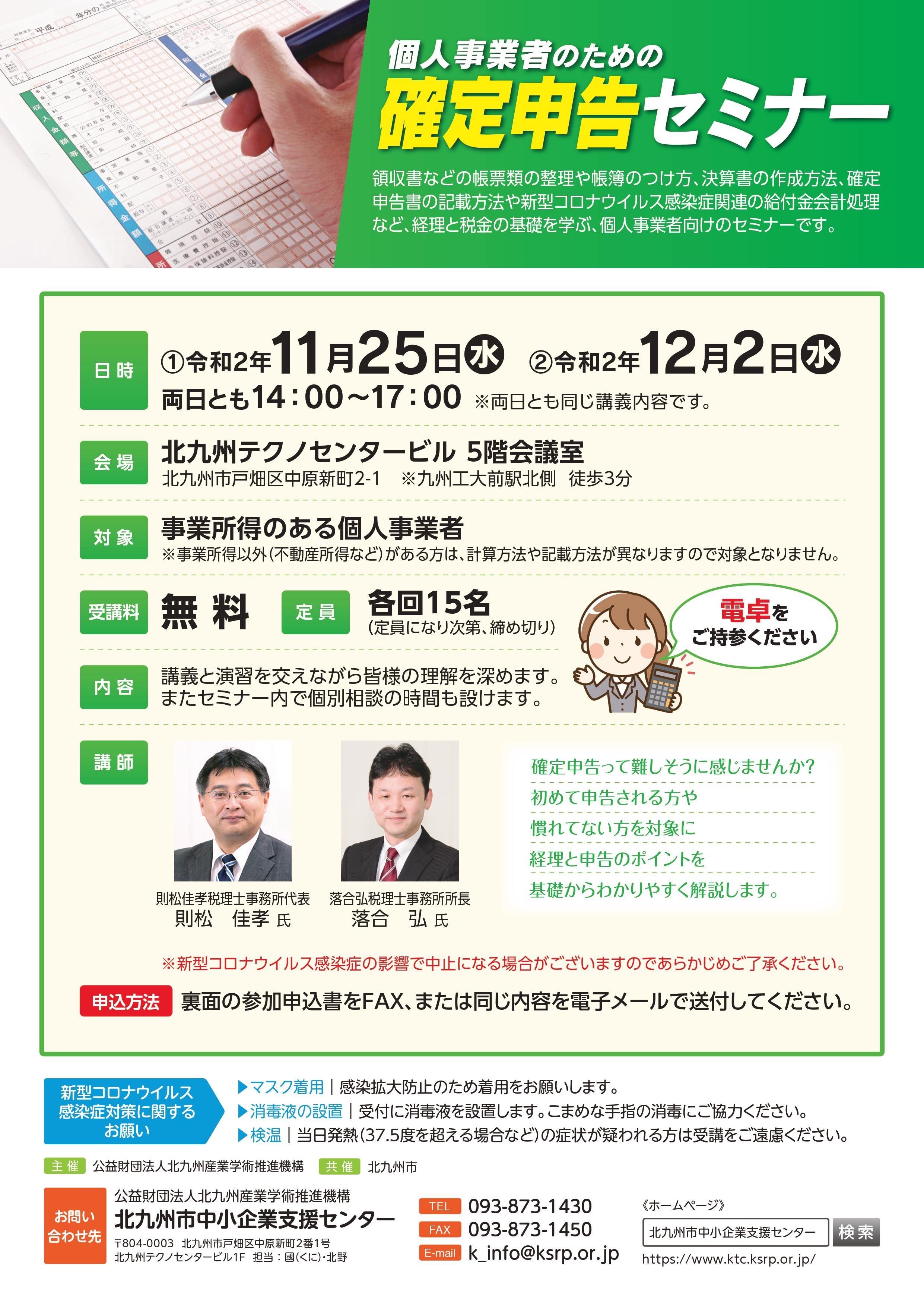 http://www.ksrp.or.jp/fais/news/r2kakutei_chirashi.jpg