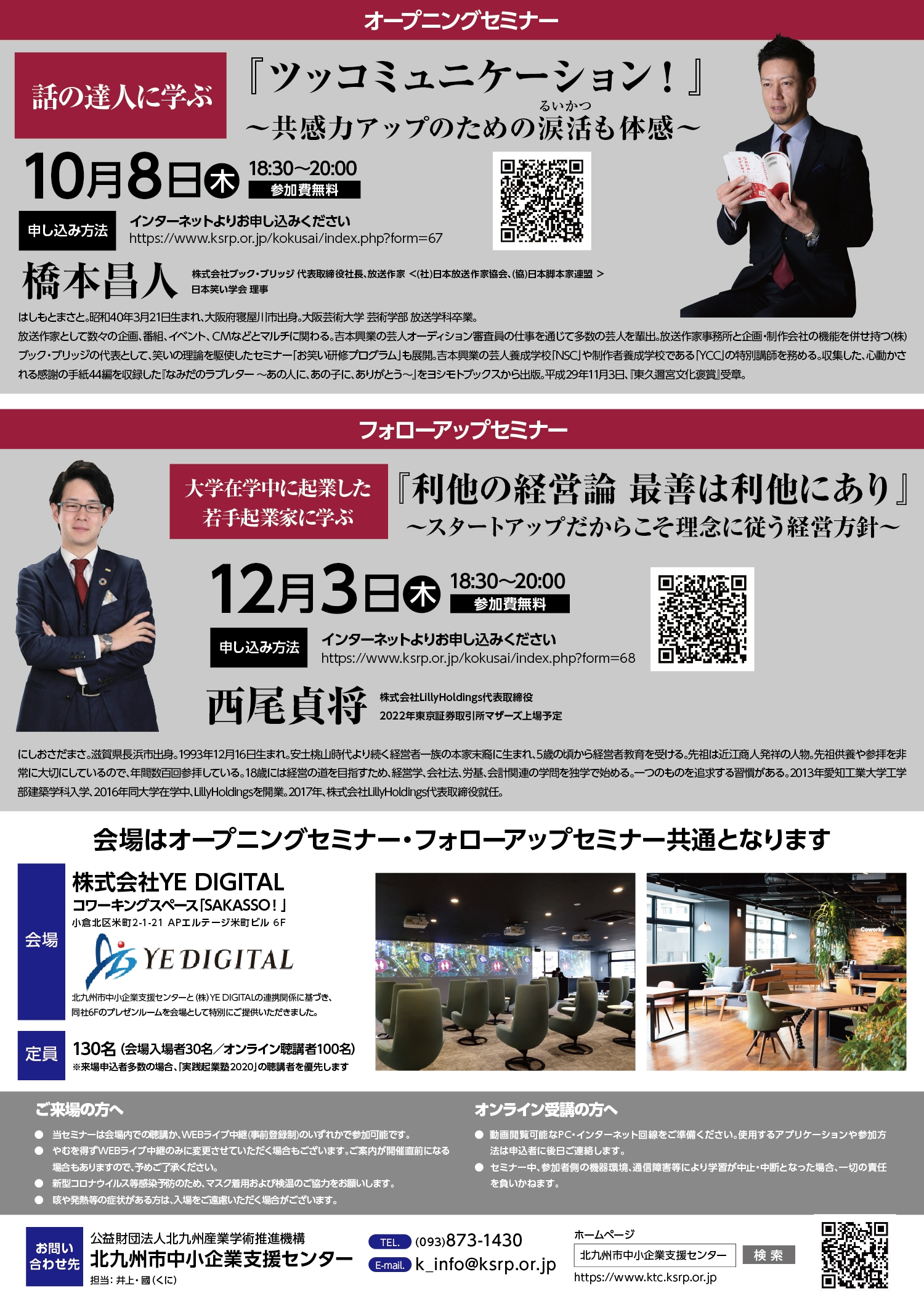 http://www.ksrp.or.jp/fais/news/r2openingu_followup_chirashi.jpg
