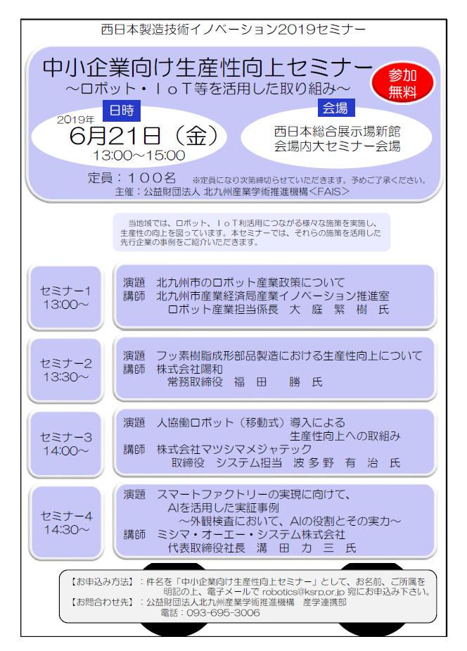 中小企業向け生産性向上セミナーのご案内(6/21)