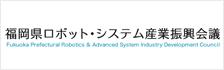 福岡県ロボット・システム産業振興会議