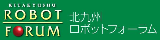 北九州ロボットフォーラムロゴ