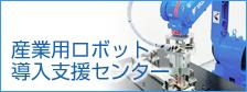 産業用ロボット導入支援センター