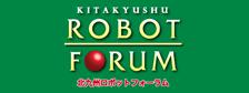 北九州ロボットフォーラムウェブサイト