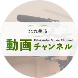 北九州市動画チャンネル