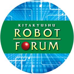 北九州ロボットフォーラム