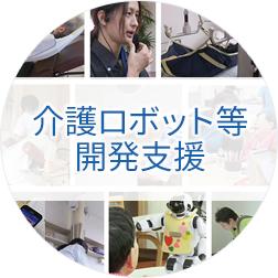 介護ロボット等開発支援