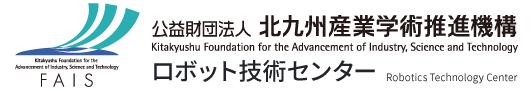 公益財団法人北九州産業学術推進機構ロボット技術センター