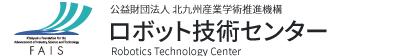 FAISロボット技術センターロゴ
