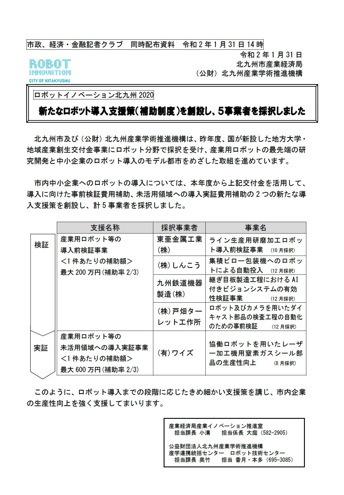 http://www.ksrp.or.jp/fais/robot/news/66b06cff11313c4c05a544807a44bf8f.jpg