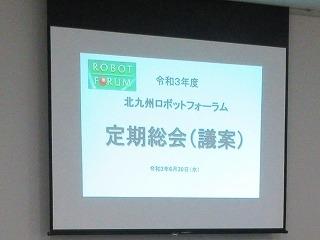 北九州ロボットフォーラム総会・セミナー(6/30)開催のご報告
