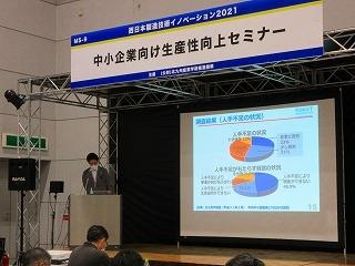 中小企業向け生産性向上セミナー(7/2)開催のご報告