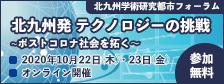 bnr_forum2020a.png