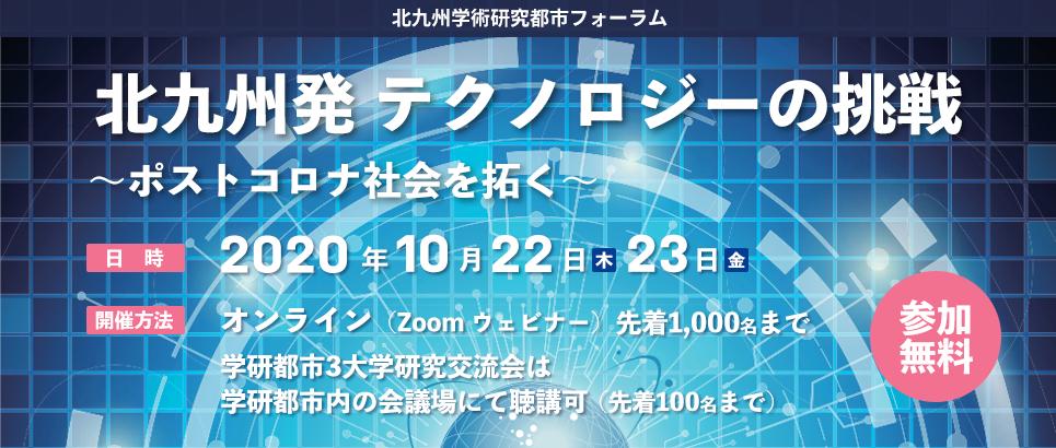 北九州学術研究都市フォーラム 北九州発テクノロジーの挑戦