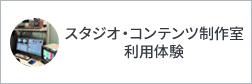 スタジオ・コンテンツ制作室利用体験