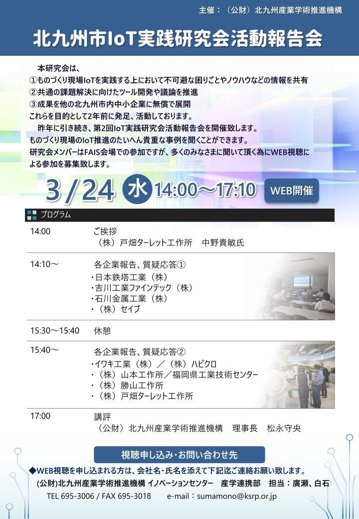 「第2回 北九州市IoT実践研究会活動報告会【2021年3月24日】」開催のご案内