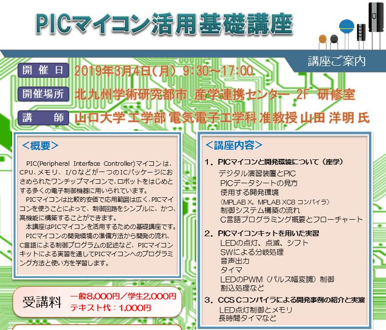 PICマイコン活用基礎講座20190109HP用.png
