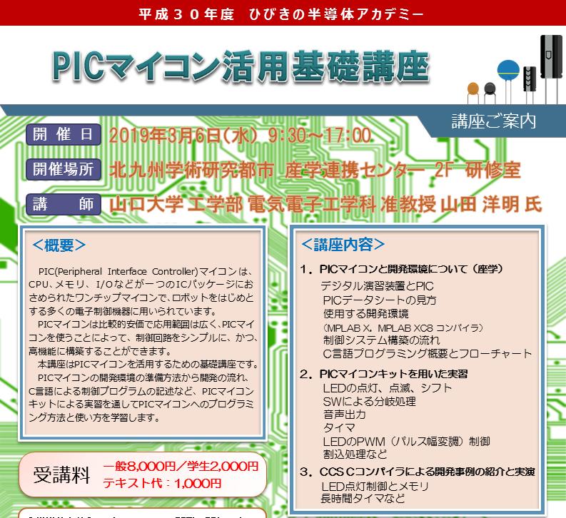 「PICマイコン活用基礎講座【2019/3/6に開催日変更】」のご案内