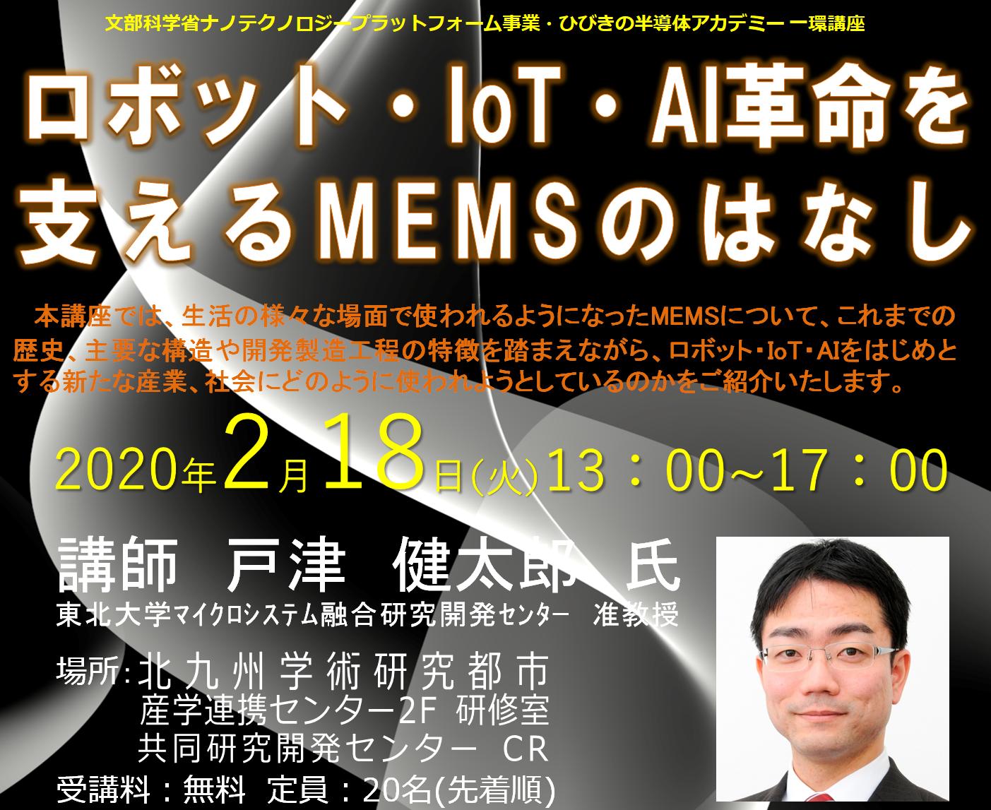 「ロボット・IoT・AI革命を支えるMEMSのはなし【2020/2/18】」のご案内