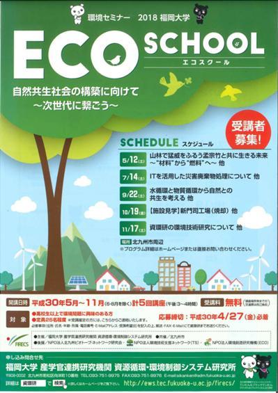 環境セミナー「2018福岡大学エコスクール」開催!