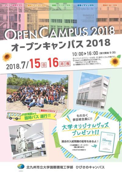オープンキャンパス開催のお知らせ(7/15・16)
