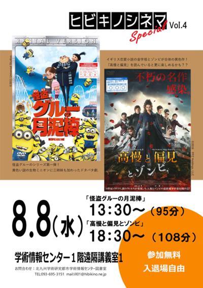 【8/8(水)開催!!】ヒビキノシネマVol.4のお知らせ