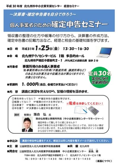 「個人事業者のための確定申告セミナー」の開催について