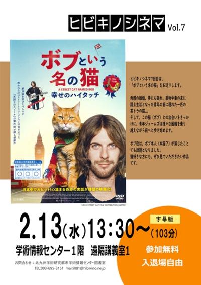 【2/13(水)開催!!】ヒビキノシネマVol.7のお知らせ