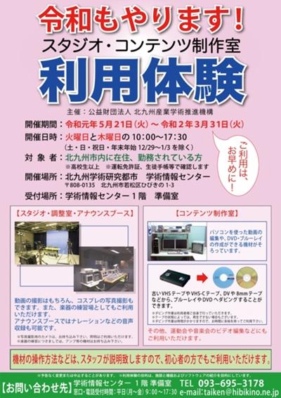 スタジオ・コンテンツ制作室利用体験 開催!!