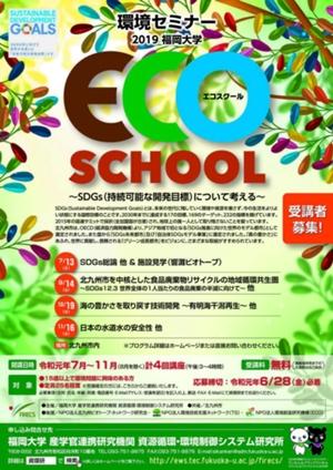 環境セミナー「2019福岡大学エコスクール」開催!