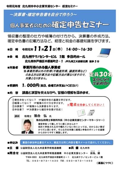 「個人事業者のための確定申告セミナー」開催のお知らせ(11/21)