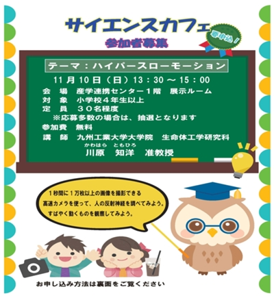 【サイエンスカフェ】ハイパースローモーション 開催のお知らせ