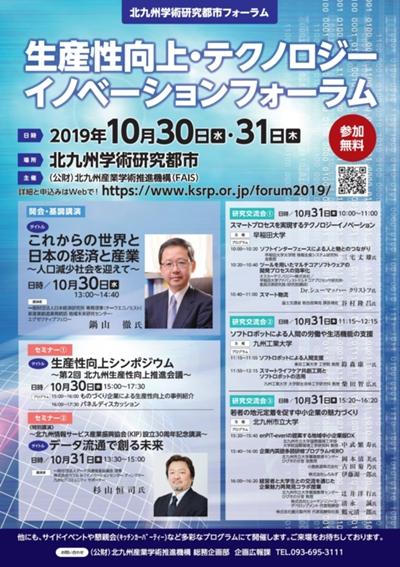「北九州学術研究都市フォーラム」の開催について