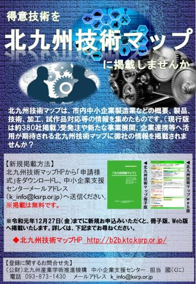 得意技術を「北九州技術マップ」に掲載しませんか?