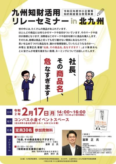 「九州知財活用リレーセミナーin北九州」開催のお知らせ(2/17)