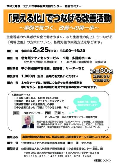 『「見える化」でつなげる改善活動』セミナー開催のお知らせ(2/25)