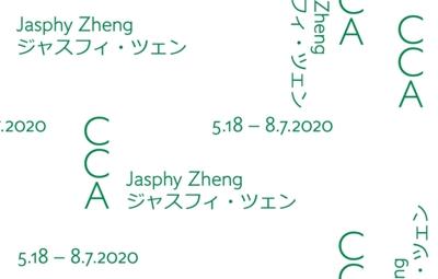 現代美術センター北九州 「ジャスフィ・ツェン ~部屋から届く物語~ 」のご案内