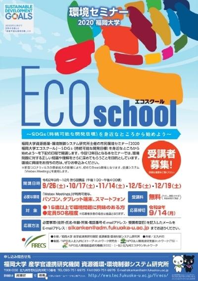 環境セミナー「2020福岡大学エコスクール」開催!
