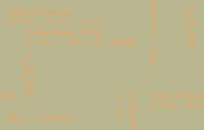 現代美術センターCCA北九州 ★ビデオ・スクリーニング 「コーヒー・ブレイク」(1996)★