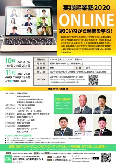 「実践起業塾2020」セミナー開催のお知らせ(10/14~11/28)※プレスリリースしました