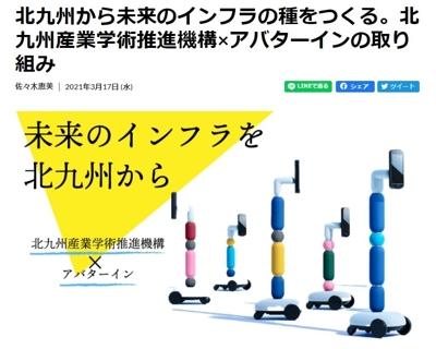 フェイスの取り組みとニューミーが西日本シティ銀行Webメディアに掲載されました!