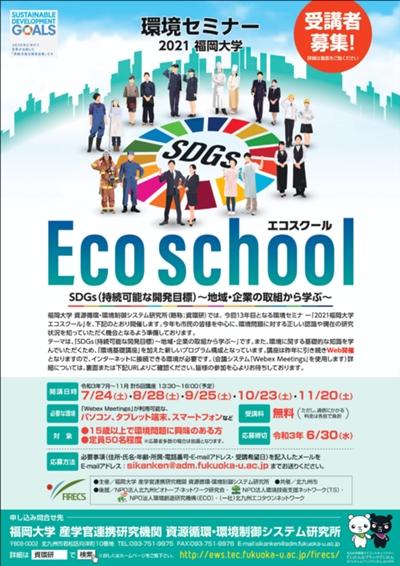 環境セミナー「2021福岡大学エコスクール」開催!
