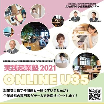「実践起業塾2021」開催のお知らせ(9/15~10/23・全6回)【募集受付終了】